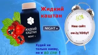 Безопасные препараты для похудения с новым уникальным средством Жидкий Kаштан NIGHT+