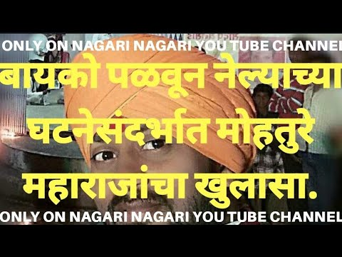 Mohature Maharajancha Khulasa Only On Nagari Nagari You Tube Channel