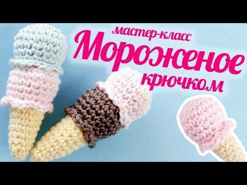 Рожок мороженого крючком