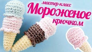 Рожок мороженого крючком ♥ Вязаные сладости видео урок