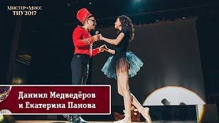 Даниил Медведеров и Екатерина Панова. Финал конкурса «Мистер и Мисс ТИУ 2017».
