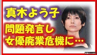 【関連動画】 真木よう子、東スポWebの記事に抗議 「私は私が犠牲になっ...