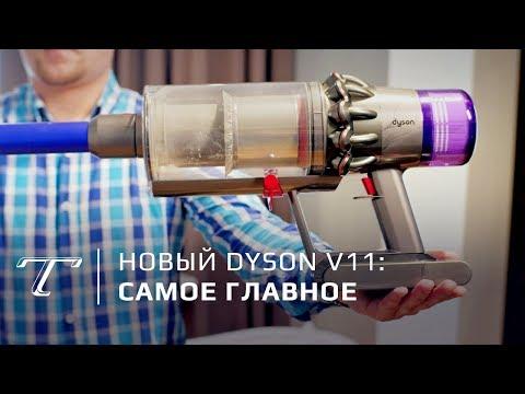 Dyson V11| Быстрый обзор пылесоса на русском