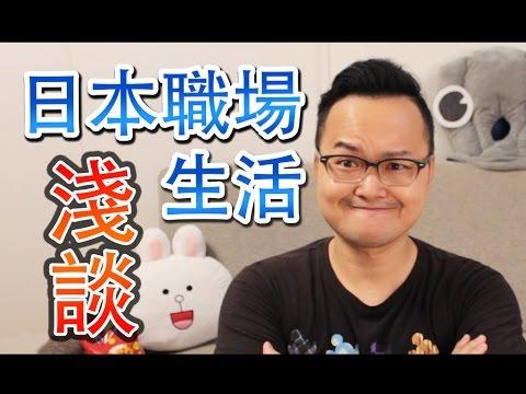 淺談日本的職場生活 - 外國人在日本公司工作的感覺如何呢?台灣人在日本公司工作的經驗分享-《阿倫聊聊天》