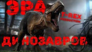 """Клип """"Эра динозавров"""". Skillet """"the resistance"""""""