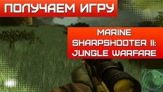 Получаем игру Marine Sharpshooter II Jungle Warfare