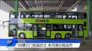 本地正式推出三门双层公共巴士提供服务 - YouTube