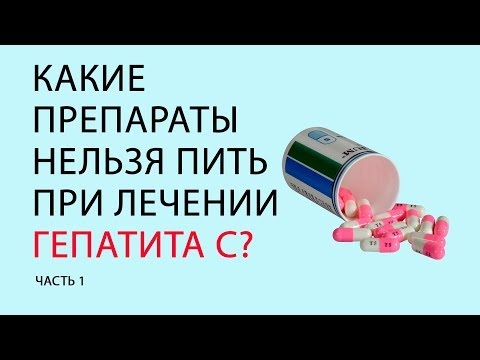 Какие препараты нельзя пить при лечении гепатита С. Часть 1