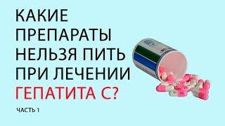 Какие препараты нельзя пить при лечении гепатита С. Часть 1(, 2017-09-20T08:00:01.000Z)