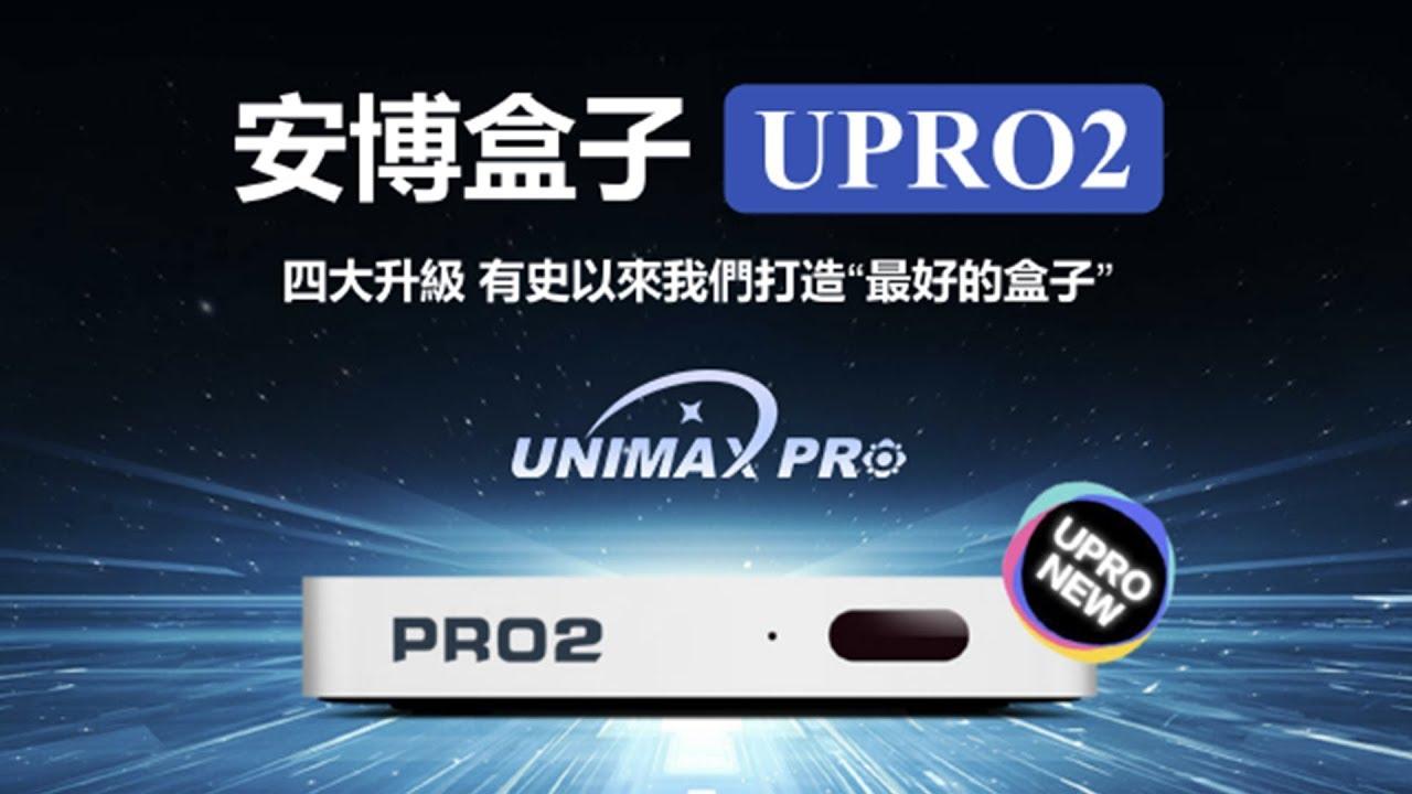 (Unimax Pro) Malaysia Unblock Tech UBOX Gen 6 UPro 2 (OS) Oversea Version  Product Introduction