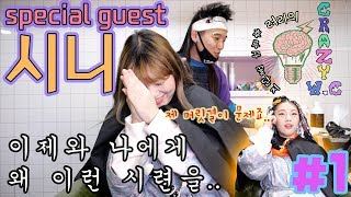 the last guest 4