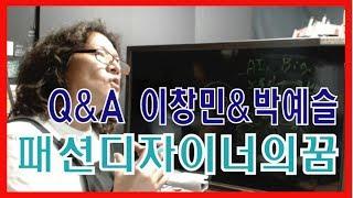 4차산업 패션디자인1편-한국대학졸업은 시간 낭비다.