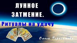 Лунное затмение Ритуалы на удачу Ольга Герасимова