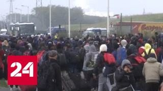 Началась эвакуация беженцев из лагеря Кале