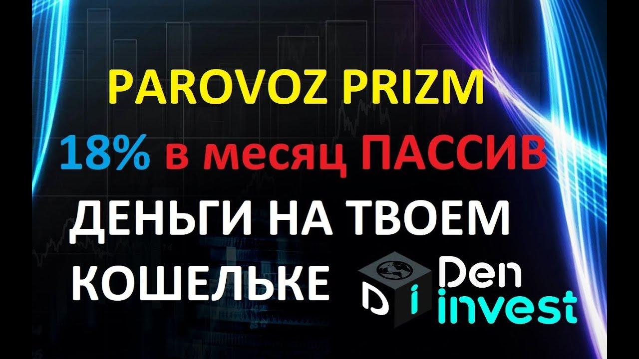 Prizm Parovoz Призм Паровоз обзор отзывы криптовалюта на вашем кошельке