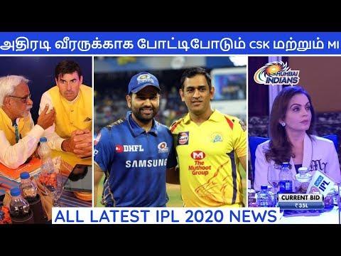 IPL 2020 IPL LATEST NEWS CSK vs MI for KEY PLAYER? CSK,MI,RCB,KKR,SRH,RR,KXIP,DC NEWS IPL NEWS TAMIL