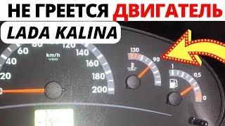 Не нагревается  двигатель Лада Калина