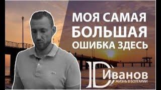 видео 10 самых интересных фактов про Болгарию