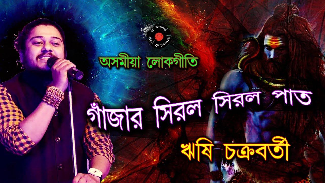 O Ganja Siral Siral Pat | Rishi Chakraborty | Kalika prasad songs | baul gaan | lokogiti | gajan