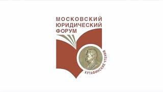 VI Московский юридический форум | Впечатления