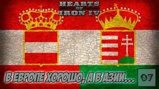 Hearts Of Iron IV Death or Dishonor - Австро-Венгрия №7 - Война по всей Евразии!