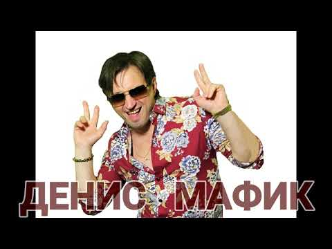 Денис Мафик - Бродяги Станут Королями