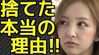 板野友美が落選した理由がヤバい!! TAKAHIROが結婚相手に武井咲を選んだ...