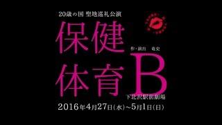 20 歳の国 聖地巡礼公演 「保健体育B」 作・演出 竜史 2016年4月...