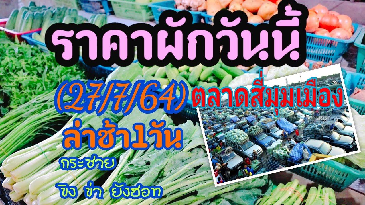ราคาผักวันนี้27/7/64ตลาดสี่มุมเมือง(ล่าช้า1วัน)ราคาขายส่งผักจากตลาดกลางสินค้าเกษตรแห่งประเทศไทย