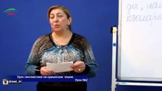 Уроки лингвистики. Кумыкский язык. Урок 3