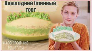 НОВОГОДНИЙ БЛИННЫЙ ТОРТ СО ШПИНАТОМ / CHRISTMAS PANCAKE CAKE -YUMMY ADVENTURES