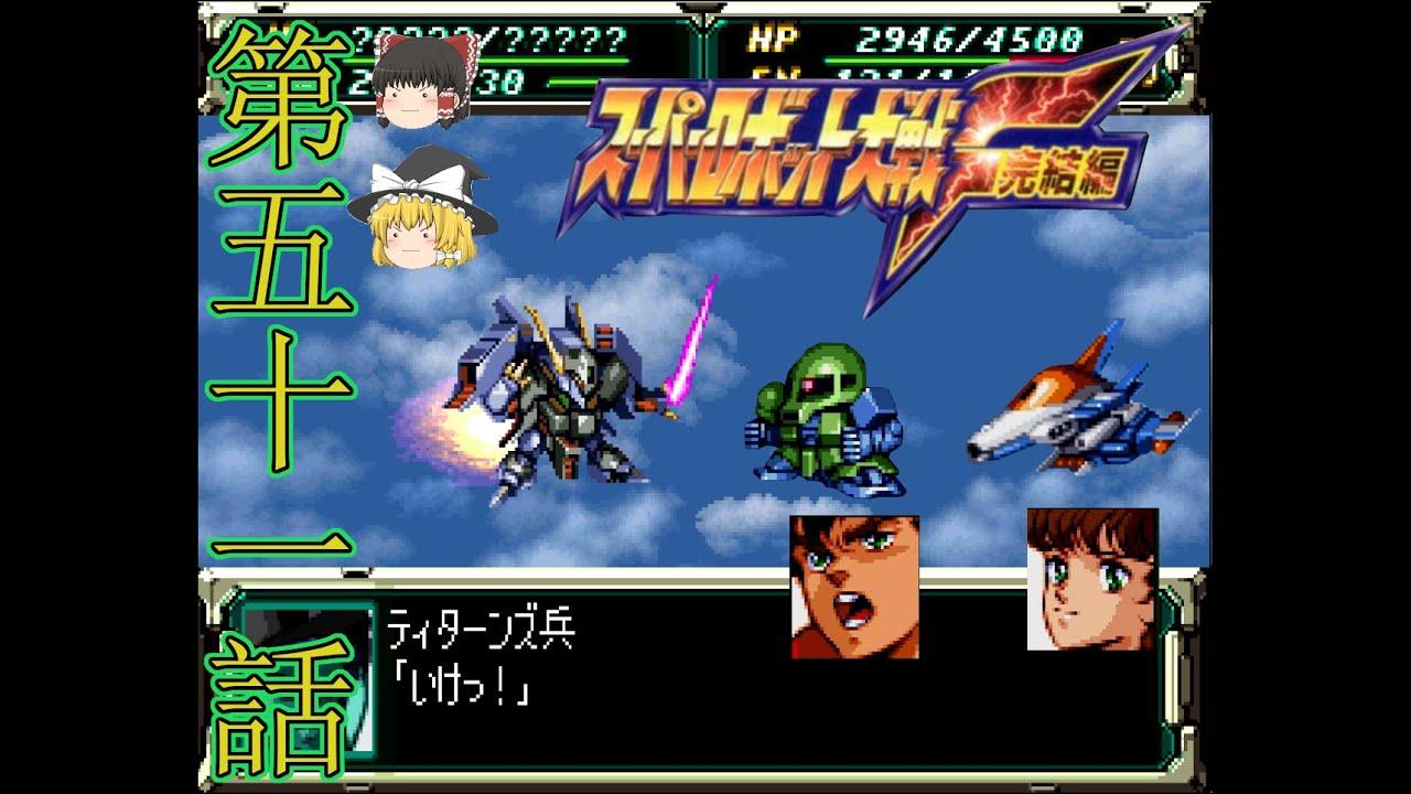 編 完結 f ロボット スーパー 大戦