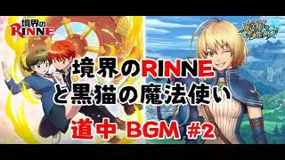 2018復刻コラボ《境界のRINNEと黒猫の魔法使い》イベントの道中BGM-2 このイベントのBGMが好きなので、録音しました~ == 日版限定合作《境界的輪迴...