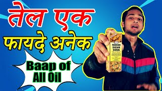 hamdard rogan badam oil | almond oil for skin, almond oil for hair | almond oil benefits