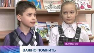 Сегодня впервые Мурманск примет участие в международной акции « Читаем детям о войне»