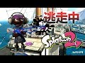 【スプラトゥーン2】逃走中をイカでやってみた inマンタマリア号【実況】Splatoon2
