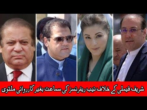 NAB References Hearing Against Sharif Family Postponed Without Hearing