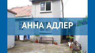 АННА АДЛЕР 2 Россия Сочи обзор – отель АННА АДЛЕР 2 Сочи видео обзор