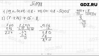 № 1188 - Математика 5 класс Мерзляк