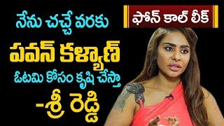 Sri Reddy Phone Call Leak | RGV Influenced Me To Use M-Word On PK, Sri Reddy On YCP Plan, ₹5 Cr Deal