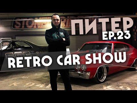 видео: Ep.23 RETRO CAR SHOW. Влог из Питера.