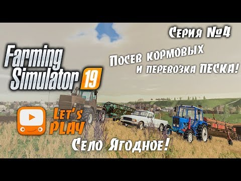Farming Simulator 19   FS 19 - Посев кормовых и перевозка песка   Стрим - Прохождение Ягодное #4