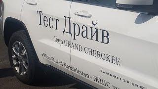 Народный тест-драйв: JEEP Grand Cherokee в Алматы