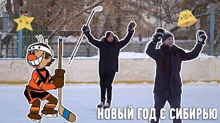"""""""Нам же не надо показывать, что мы умеем играть в хоккей?"""""""