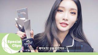 [Special Clips] 청하 2018 AAA 시상식 비하인드