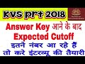 KVS PRT cut off  poll result || Ans key आने के बाद expected cut off by poll