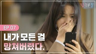 [K-drama] The girl's double life :: The idol's debut canceled. Because of me [Gyeoul EP.07]
