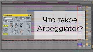 Что такое арпеджиатор? Ableton live 9 - arpeggiator.