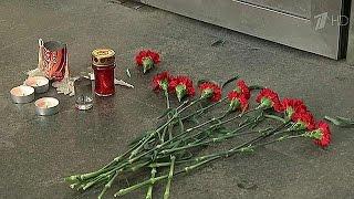 сегодня последние новости,В Москве траур по погибшим в метро