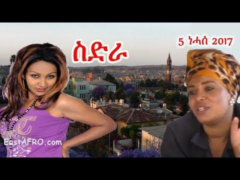 Eritrea Movie ስድራ Sidra (August 5, 2017) | Eritrean ERi-TV